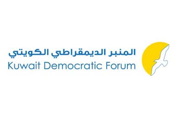 wpid-المنبر-الديمقراطي-الكويتي1.jpg.jpeg