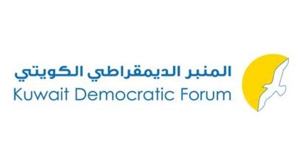 المنبر-الديمقراطي-الكويتي1-600x330.jpg.jpg