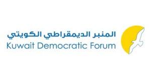 المنبر-الديمقراطي-الكويتي1.jpg.jpg