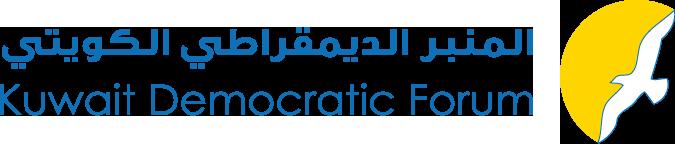 المنبر الديمقراطي